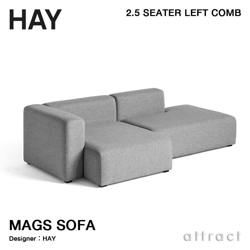 ヘイ HAY マグ ソファ Mags Sofa 2.5