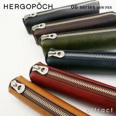 【正規取扱店】HERGOPOCH エルゴポック Waxed Leather/ワキシングレザー 06W-PEN Pen Case/ペンケースカラー:全6色(筆記具・・筆箱・ふでばこ・文房具) (日本製・牛革・ビジネス・カジュアル)(プレゼント・ギフト)【HLS_DU】