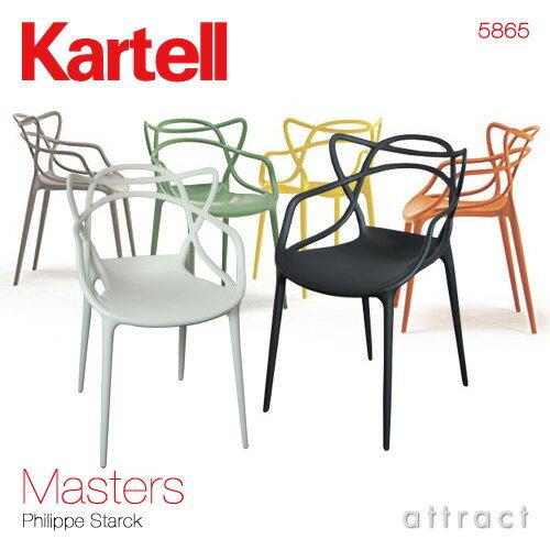 カルテル 高知 Kartell マスターズ Masters アーム ダイニング チェア 椅子 5865 シェル セブン チ...