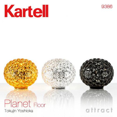 ライト・照明器具, フロアスタンド・ランプ  Kartell Planet LED 3 RCPsmtb-KD