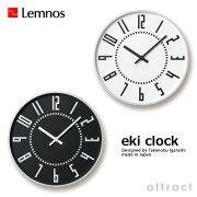 エキクロック レムノス ブラック ホワイト デザイナー ウォール クロック 掛け時計 ミッドセンチュリー