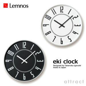 レムノス エキクロック ブラック ホワイト デザイナー ウォール クロック 掛け時計 ミッドセンチュリー