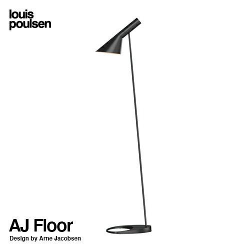 ルイスポールセン louis poulsen AJ Floor AJ フロア カラー:ブラック デザイン:Arne Jacobsen アルネ・ヤコブセン デザイナーズ照明・間接照明 ルイス ポールセン デンマーク 【RCP】【smtb-KD】:アトラクト