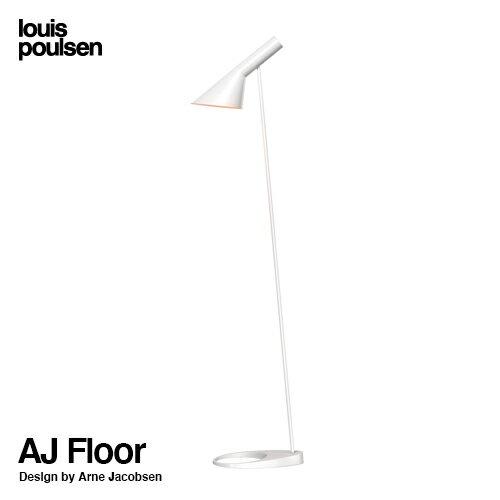 ルイスポールセン Louis Poulsen AJ Floor AJ フロア カラー:ホワイト LED デザイン:Arne Jacobsen アルネ・ヤコブセン デザイナーズ照明・間接照明 ルイス ポールセン デンマーク 【RCP】【smtb-KD】