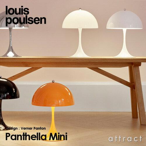 ルイスポールセン Louis Poulsen パンテラ ミニ 250 Panthella Mini 250 テーブルランプ カラー:全4色 デザイン:ヴェルナー・パントン デザイナーズ照明 タイマー機能 無段階調光 デザイナーズ照明 ポールセン デンマーク 【RCP【smtb-KD】