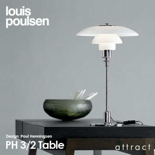 ライト・照明器具, デスクライト・テーブルランプ  Louis Poulsen PH3 2 Table PH 3 2 Table 290mm LED RCPsmtb-KD