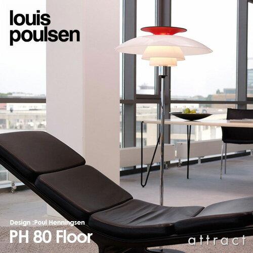 ルイスポールセン Louis Poulsen PH80 PH 80 Floor フロアランプ コーナーランプ LED デザイン:ポール・ヘニングセン デザイナーズ照明・間接照明 ルイス ポールセン デンマーク 【RCP】【smtb-KD】