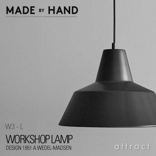 ワークショップランプ Lサイズ The Workshop Lamp メイドバイハンド MADE BY HAND W3 Large ラージ デザイン:ヴェデル・マッドソン カラー:2色 ペンダント アルミ 【RCP】【smtb-KD】