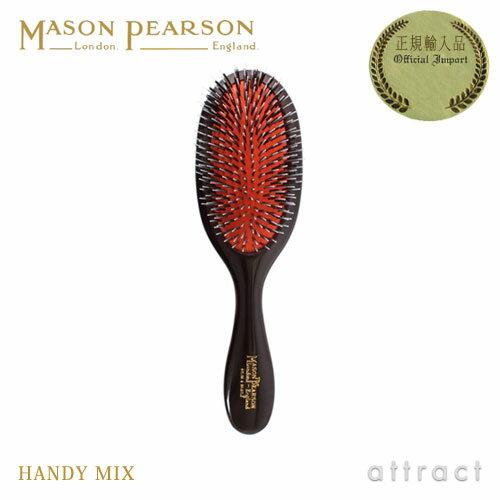 メイソンピアソン ハンディミックス MASON PEARSON Handy Mi...