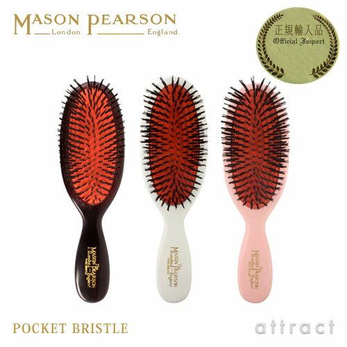 メイソンピアソン ポケットブリッスル MASON PEARSON Pocket Bristle ヘアブラシ ダークルビー ホワイト ピンク 猪毛100% ポケットサイズ ハンドメイド製 クシ
