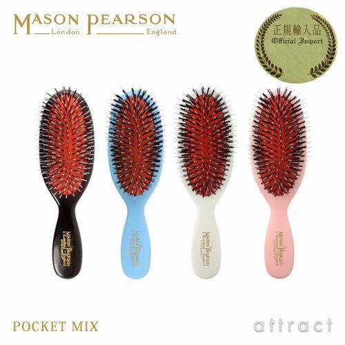 メイソンピアソン ポケットミックス MASON PEARSON Pocket Mix ヘアブラシ ダークルビー ブルー ホワイト ピンク 猪毛&ナイロン毛 ポケットサイズ ハンドメイド製 クシ