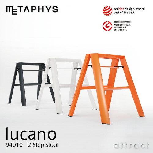 lucano 2-Step ルカーノ ツーステップ メタフィス METAPHYS Step Stool ステップ スツール 94010 2...