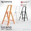lucano 3-Step(ルカーノ スリーステップ)METAPHYS/メタフィスlucano 3-Step/ルカーノ スリーステップStep Stool/ステップスツール 94011 3ステップ・3段 カラー:4色 ワンタッチバー機能付 踏み台 脚立 昇降台 はしご 階段【smtb-KD】