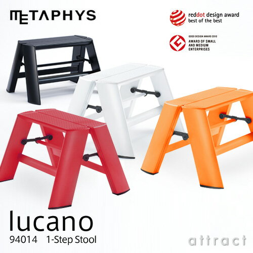 メタフィス METAPHYS lucano 1-Step ルカーノ ワンステップ Step Stool ステップスツール 94014 1...