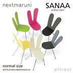 ネクストマルニ nextmaruni サナア アームレスチェア サナー チェア 通常サイズ デザイナー:妹島和世・西沢立衛 カラー:6色 ウサギ・ラビットチェア・椅子 【RCP】【smtb-KD】