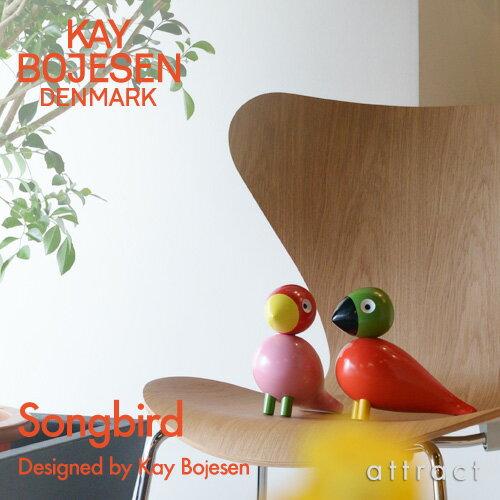 カイボイスン デンマーク KAY BOJESEN DENMARK ソングバード Songbird カラー:全6色 ローゼンダー...
