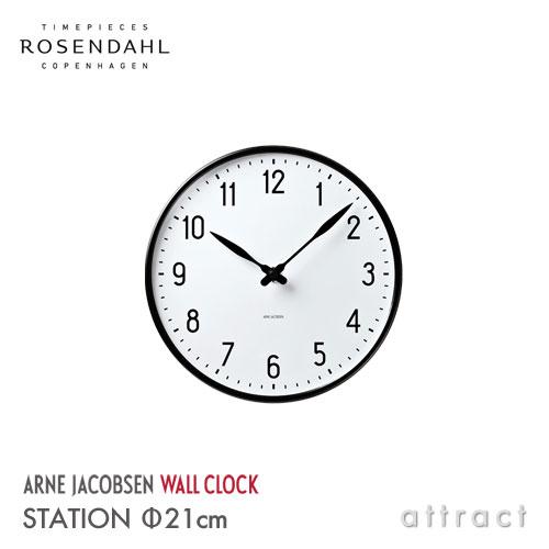 アルネ ヤコブセン Arne Jacobsen ローゼンダール ROSENDAHL ウォールクロック Wall Clock ステーション Station Φ210mm 掛時計 日本製クォーツ 北欧 デンマーク 【RCP】【smtb-KD】:アトラクト
