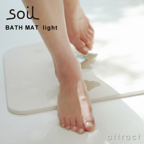 soil ソイル 珪藻土 けいそうど BATH MAT light バスマットライト 長方形 ...