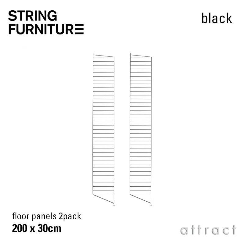 ストリング string システム system フロアパネル 200×30cm 2枚入 カラー:3色 デザイン:ニルス・ストリニング サイドパネル フロア 壁面収納 シェルフ システム 組み立て スウェーデン 【RCP】 【smtb-KD】