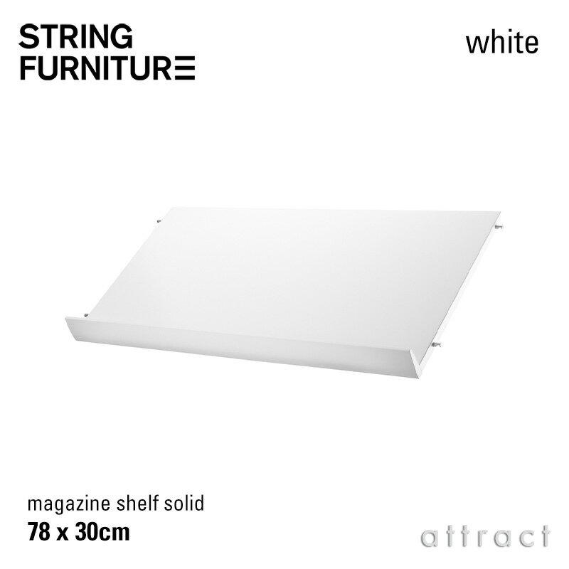 ストリング string システム system 木製 マガジンシェルフ ラック 78×30×15cm 1枚入 カラー:ホワイト デザイン:ニルス・ストリニング シェルフ 棚 壁面収納 シェルフ システム 組み立て スウェーデン 【RCP】 【smtb-KD】