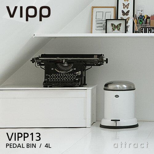 VIPP ヴィップ 『Vipp 13 01303 ぺダルビン 4L』