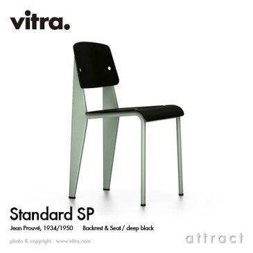 ヴィトラ Vitra Standard SP スタンダード エスピー デザイン:Jean Prouve ジャン・プルーヴェ カラー:背座 ディープブラック フレーム ミント 椅子 家具 デザイナー パントン イームズ 【RCP】【smtb-KD】