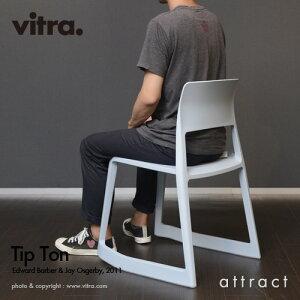 ヴィトラVitraティプトンTipTonスタッキングチェアアウトドアオフィスダイニング椅子デザイン:BarberOsgerbyバーバー・オズガビーカラー:全8色デザイナービトラパントンイームズ【RCP】【smtb-KD】