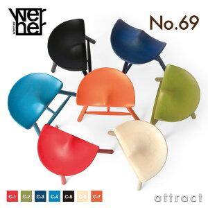 【ポイント10倍】【送料無料】WERNER/ワーナーShoemakerChair(Stool)シューメーカーチェア(スツール)MadeinDenmark/デンマーク製No.69/サイズ69cm/690mmカラーモデル(全7色)(北欧・椅子・チェア・腰掛け・家具)【smtb-KD】