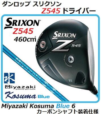 【新品】【送料無料】日本仕様・日本正規品DUNLOP SRIXON Z545ダンロップ スリクソン Z 545 ド...