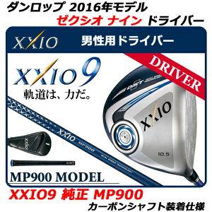 【新品】【送料無料】【男性用】【2016年モデル】日本仕様・日本正規品ダンロップ ゼクシオナイ…