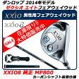 【新品】【送料無料】【男性用】【2014年モデル】日本仕様・日本正規品ダンロップ ゼクシオエイトフェアウェイウッド・フェアウェイウッド(3W/4W/5W/7W/9W)・MP800カーボンシャフト(R/SR/S/R2)[DUNLOP/XXIO8/ゼクシオ8/DP/FW/X8/メンズ]