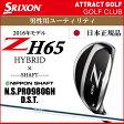【新品】【送料無料】【日本正規品】スリクソン Z H65 ハイブリッドN.S.PRO980GH DST シャフト装着仕様[DUNLOP/SRIXON16ZH65HYBRID/メンズ][NSプロ980GHDSTスチール]