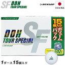 【新品】【日本正規品】【2014年モデル】ダンロップ DDH TOURSPECIAL SF ボール1ダース=15個入り(全1色)[2014MODELDUNLOPBALLDDH][DDHツアースペシャルSF]
