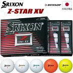 【新品】【日本正規品】【2017年モデル】ダンロップ スリクソン Z-STAR XV ボール1ダース=12個入り(全5色)