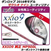 【新品】【送料無料】【女性用】【2016年モデル】日本仕様・日本正規品ダンロップ ゼクシオナイン レディース ユーティリティ・ボルドーカラーモデル・MP900Lカーボンシャフト(L/A/R)[DUNLOP/XXIO9L/ゼクシオ9/UTILITY/DP/UT/X9]