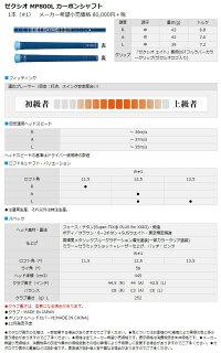 【新品】【送料無料】【レディース】【2014年モデル】日本仕様・日本正規品ダンロップ8代目ゼクシオXXIO8ゼクシオエイトレディース用ドライバー・MP800Lカーボンシャフト【DUNLOPDR12.513.511.5MP700LA】