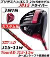 【新品】【送料無料】【2015年モデル】日本仕様・メーカー正規カスタム品BRIDGESTONEGOLF J815 DRIVERブリヂストンゴルフ (ブリジストンゴルフ)・J815ドライバー・8.5度/9.5度/10.5度・TourAD J15-11W シャフト装着仕様(BSGカーボンシャフト)