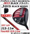 【新品】【送料無料】【2015年モデル】日本仕様・メーカー正規カスタム品BRIDGESTONEGOLF J815 BLACK DRIVERブリヂストンゴルフ (ブリジストンゴルフ)・J815ブラックドライバー・9.5度/10.5度・TourAD J15-11W シャフト装着仕様(BSGJ815黒)