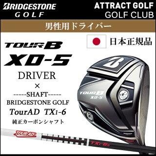【新品】【送料無料】【日本正規品】ブリヂストンゴルフTOURBXD-5ドライバーTX1-6F純正カーボンシャフト装着仕様[BSG/ブリジストン/ツアーB/XD5/XD−5]