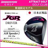 【送料無料】【新品】【2016年モデル】ブリヂストンゴルフ JGR ピンクver ドライバーAiR Speeder J J16-12W PINK シャフト装着仕様[BSG/JGR/DR/数量限定品]