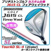 【新品】【送料無料】【2015年モデル】ブリヂストンゴルフ 女性用B/S J615CLフェアウェイウッドBRIDGESTONE J615CL FW・レディース用クラブFW・3W/4W/5W/7W/9W・TourAD SL-4 シャフト装着仕様〔日本仕様・メーカー正規品〕