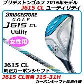 【新品】【送料無料】【2015年モデル】ブリヂストンゴルフ 女性用B/S J615CLユーティリティBRIDGESTONE J615CL UT・レディース用クラブ・H3/H4/H5/H6/H7・J15-31Hカーボンシャフト装着仕様〔日本仕様・メーカー正規品〕