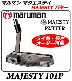 【新品】【送料無料】【高級パター】マルマンマジェスティ101PパターMARUMANMAJESTYPUTTER101P・ライ角、長さオーダー可能モデル
