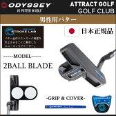 【新品】【送料無料】【日本正規品】オデッセイ STROKE LAB パター 2BALL BLADE2016年モデル 日本仕様[ODYSSEY/OD/2016年モデル/PUTTER/PT][ストロークラボ/2ボールブレード/33,34インチ]