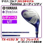 【新品】【送料無料】【レディース】YAMAHA ゴルフ 2015年モデルヤマハ フェミナユーティリティ(女性用)・TX-415U IV カーボンシャフト付き〔FeminaUTLADIES/U4.U5/TX415UIV〕