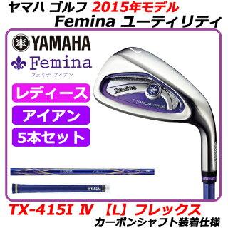 【新品】【送料無料】【レディース】YAMAHAゴルフ2015年モデルヤマハフェミナアイアン(女性用)・TX-415IIVカーボンシャフト付き〔FeminaIRONLADIES/本体5本/TX415IIV〕