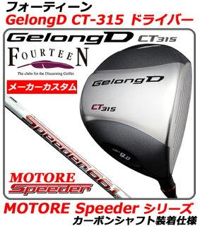 【新品】【送料無料】【2014年モデル】日本正規品・メーカー正規カスタムフォーティーンゲロンディーCT315ドライバーFOURTEENGelongDCT-315DRIVER・MOTORESPEEDERシャフト装着仕様(フジクラモトーレスピーダー)