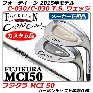 【新品】【送料無料】【2015年モデル】日本正規品・メーカー正規カスタムフォーティーンC-030/C-030T.S.ウェッジFOURTEENC030/C030TSWEDGE・FUJIKURAMCI50カーボンシャフト装着仕様(フジクラMCI50エムシーアイ)