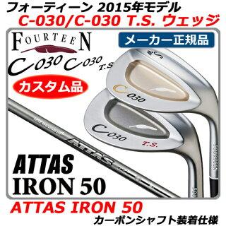 【新品】【送料無料】【2015年モデル】日本正規品・メーカー正規カスタムフォーティーンC-030/C-030T.S.ウェッジFOURTEENC030/C030TSWEDGE・アッタスアイアン50シャフト装着仕様(ATTASIRON50)