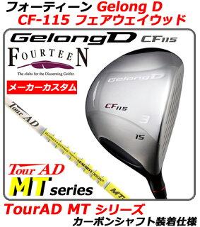 【新品】【送料無料】【2014年モデル】日本正規品・メーカー正規カスタムフォーティーンゲロンディーCF115フェアウェイウッドFOURTEENGelongDCF-115・2W/3W/5W/7W/9W・TourADMTシリーズシャフト装着仕様(グラファイトデザインツアーADMT)